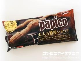 グリコ パピコ 大人の濃厚ショコラ
