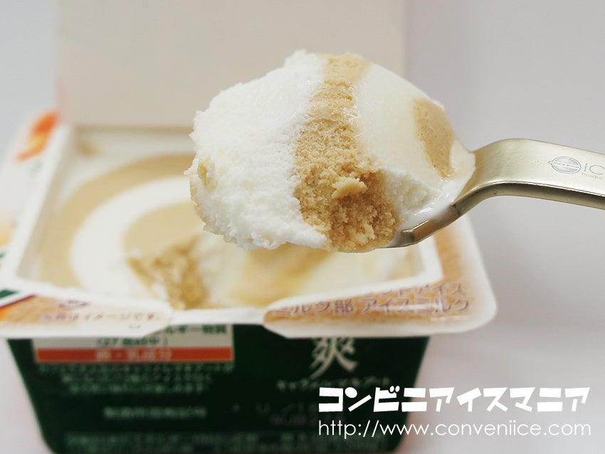 ロッテ 爽 キャラメルマキアート