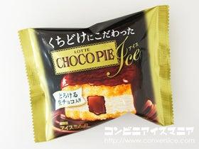 ロッテ くちどけにこだわったチョコパイアイス 生チョコ入り