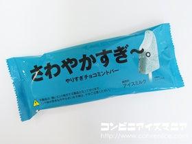 赤城乳業 さわやかすぎ~。やりすぎチョコミントバー