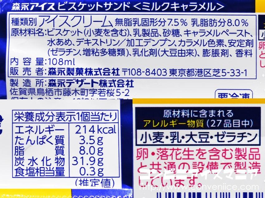 森永製菓 ビスケットサンド ミルクキャラメル