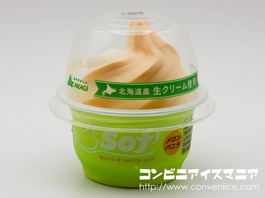赤城乳業 Sof'(ソフ) メロンバニラ