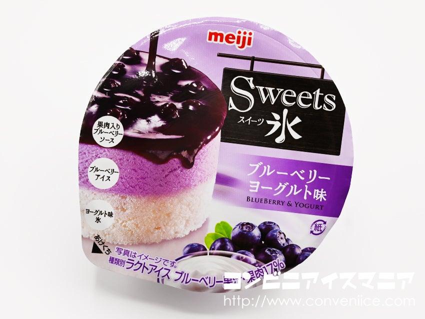 明治 Sweets氷(スイーツ氷) ブルーベリーヨーグルト味