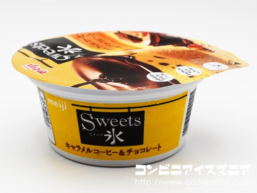 明治 Sweets氷(スイーツ氷) キャラメルコーヒー&チョコレート