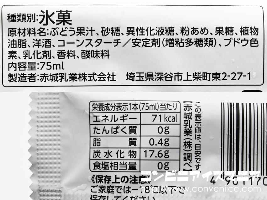 ウチカフェ 日本のフルーツ 国産巨峰&シャインマスカット