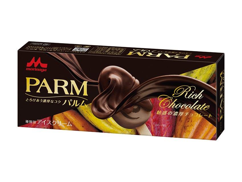 森永乳業 PARM(パルム) 魅惑の濃厚チョコレート