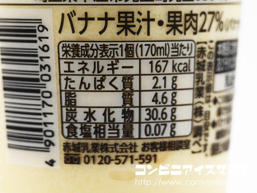 赤城乳業 たべる牧場バナナ (カップ)