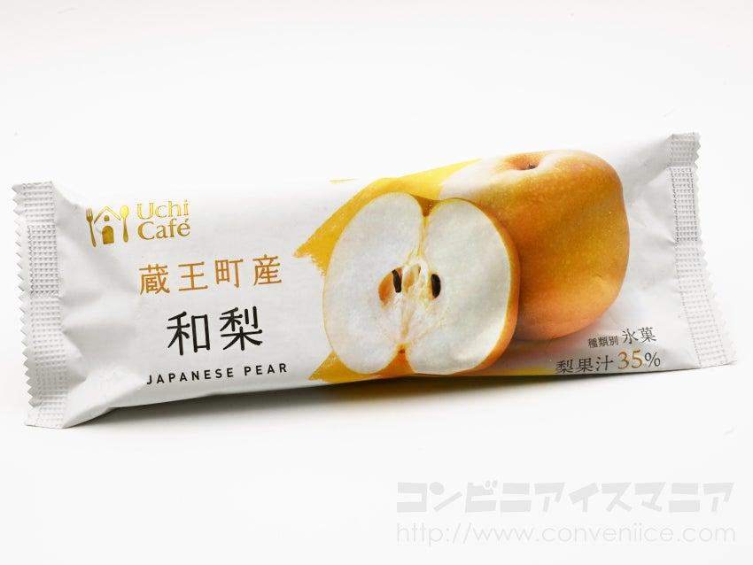 ウチカフェ 日本のフルーツ 和梨