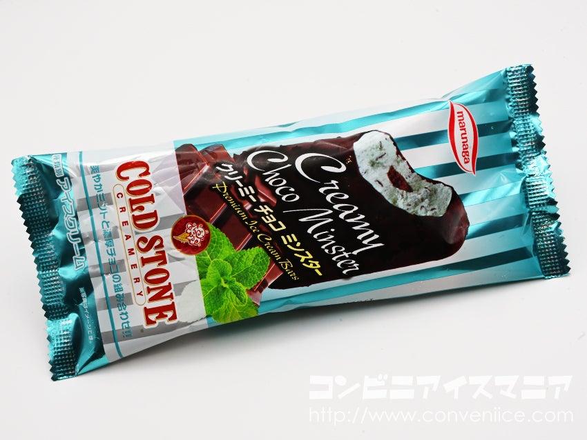 コールド・ストーン・クリーマリー クリーミーチョコミンスター