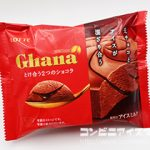 ガーナ(Ghana) とけ合う2つのショコラ