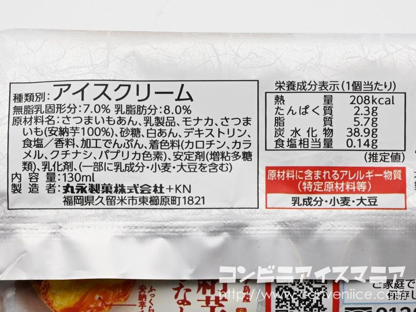 丸永製菓 安納芋もなか