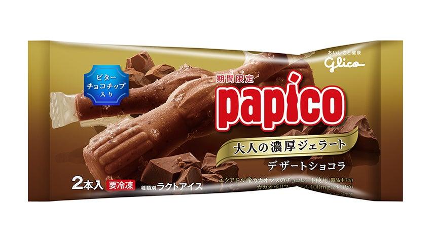 グリコ パピコ 大人の濃厚ジェラート デザート ショコラ』