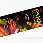 PARM(パルム) 魅惑の濃厚チョコレート