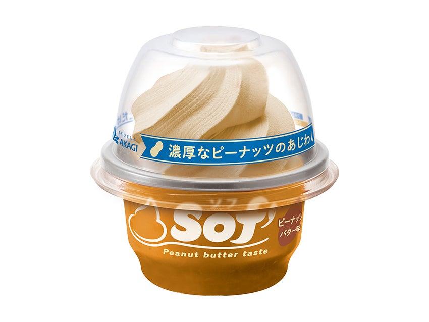 赤城乳業 Sof'(ソフ)ピーナッツバター味