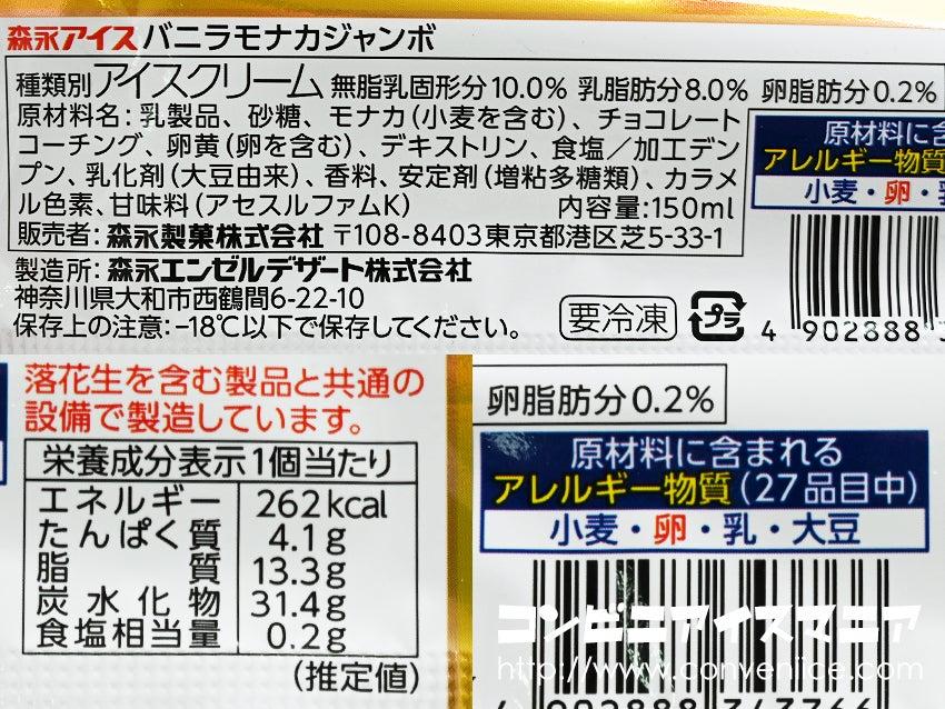 森永製菓 バニラモナカジャンボ<冬限定>