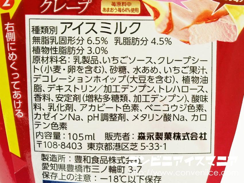 森永製菓 ザ・クレープ 練乳&あまおう苺クレープ
