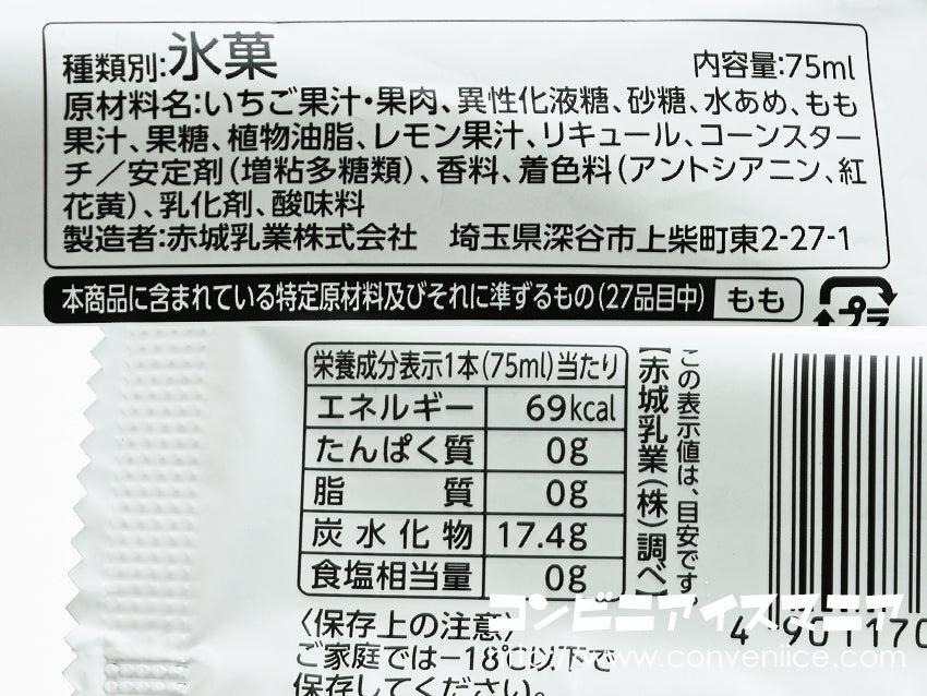 ウチカフェ 日本のフルーツ とちおとめ