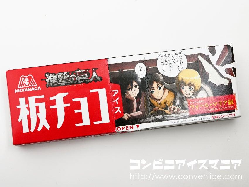森永製菓 板チョコアイス 進撃の巨人パッケージ