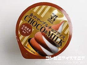セブンゴールド 金のマーブルチョコアイス