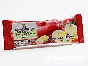 セブンプレミアム まるで濃密りんごを冷凍したような食感のアイスバー