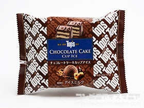 セリア・ロイル Top's(トップス)チョコレートケーキカップアイス