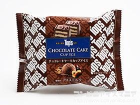 Top's(トップス)チョコレートケーキカップアイス