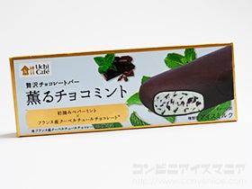 ウチカフェ 贅沢チョコレートバー チョコミント