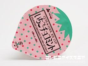 赤城乳業 いちごチョコミント