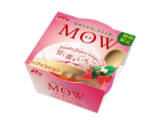 森永乳業 MOW(モウ) 甘く香るいちご
