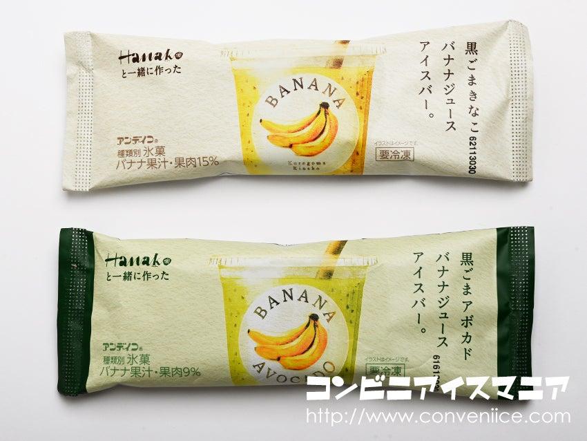 アンデイコ Hanakoと一緒に作った「黒ごまきなこバナナジュースアイスバー。」