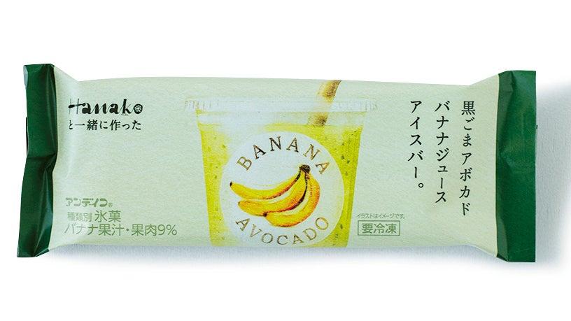 Hanakoと一緒に作った「黒ごまアボカドバナナジュースアイスバー。」