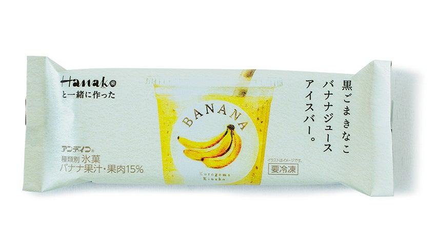 Hanakoと一緒に作った「黒ごまきなこバナナジュースアイスバー。」