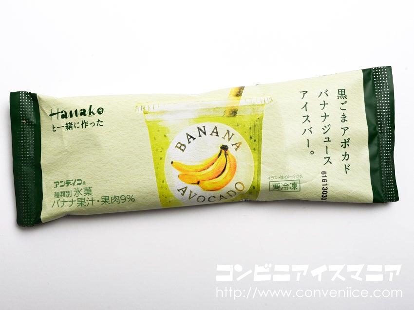 アンデイコ Hanakoと一緒に作った「黒ごまアボカドバナナジュースアイスバー。」