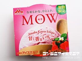 MOW (モウ)  甘く香るいちご