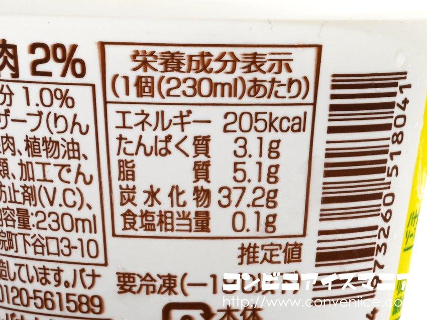 セイカ食品 南国白くま練乳ソフト バナナジュース味