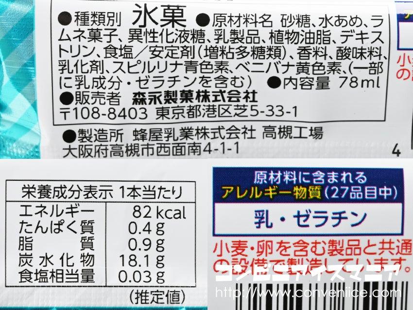 森永製菓 ラムネバー