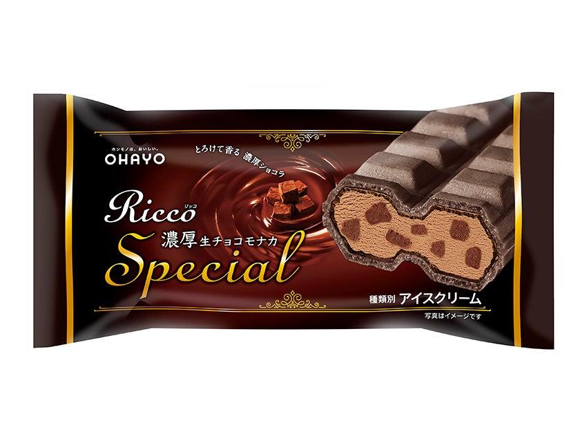 オハヨー乳業 Ricco(リッコ)濃厚生チョコモナカ スペシャル