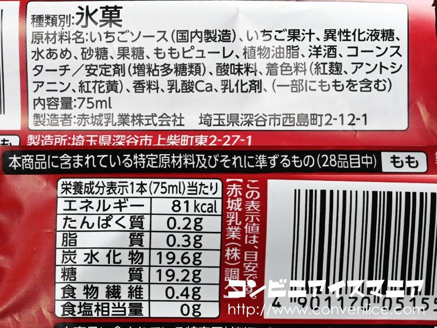 ウチカフェ 日本のフルーツプレミアム あまおういちご