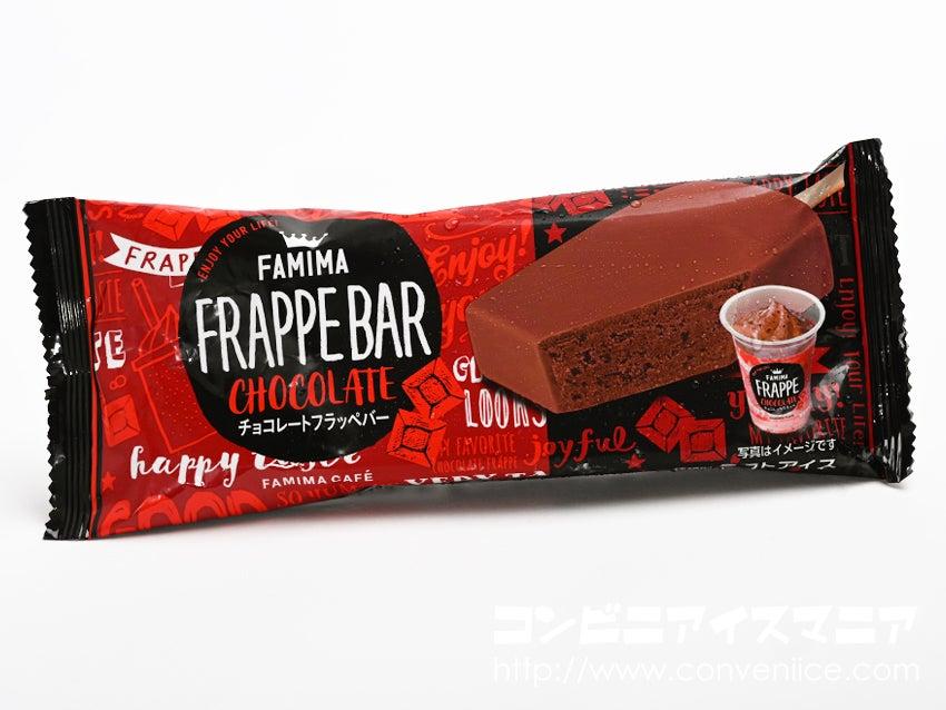 FAMIMA CAFE(ファミマカフェ) チョコレートフラッペバー