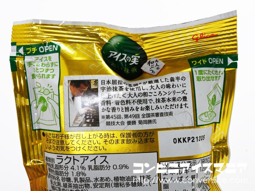 グリコ アイスの実 和ごころ 濃い抹茶