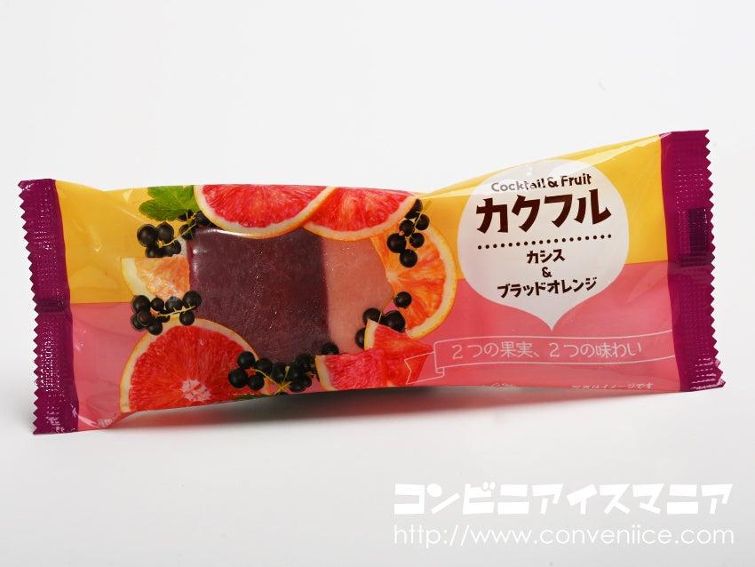 赤城乳業 カクフル カシス&ブラッドオレンジ