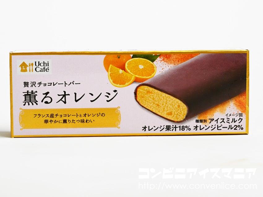 ウチカフェ 贅沢チョコレートバー 薫るオレンジ