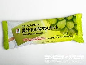セブンプレミアム フルーツアイスバー 果汁100%マスカット