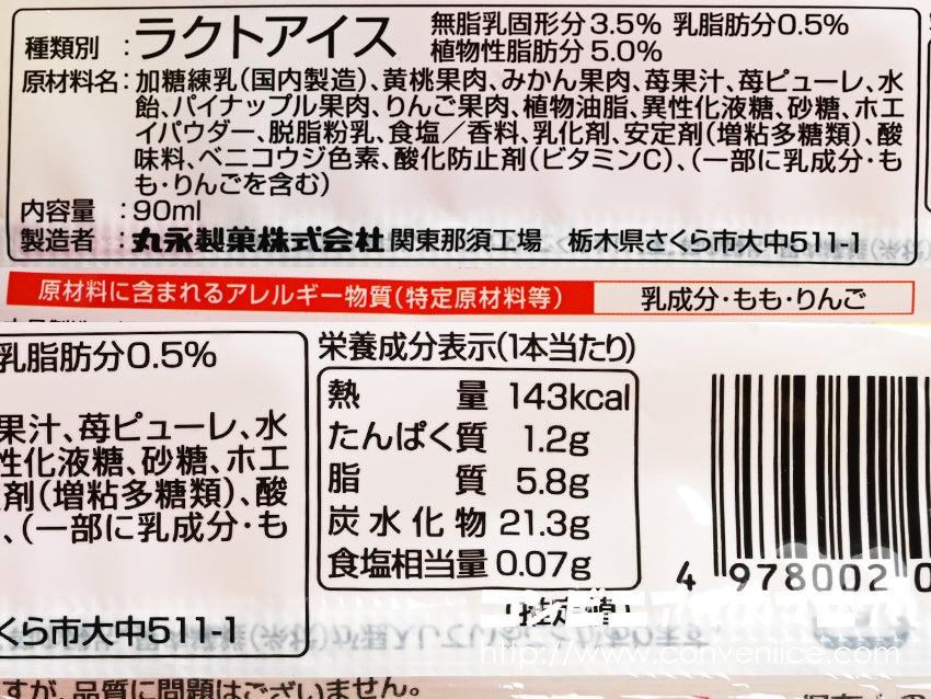 丸永製菓 フルーツ盛りだくさんいちご白くま