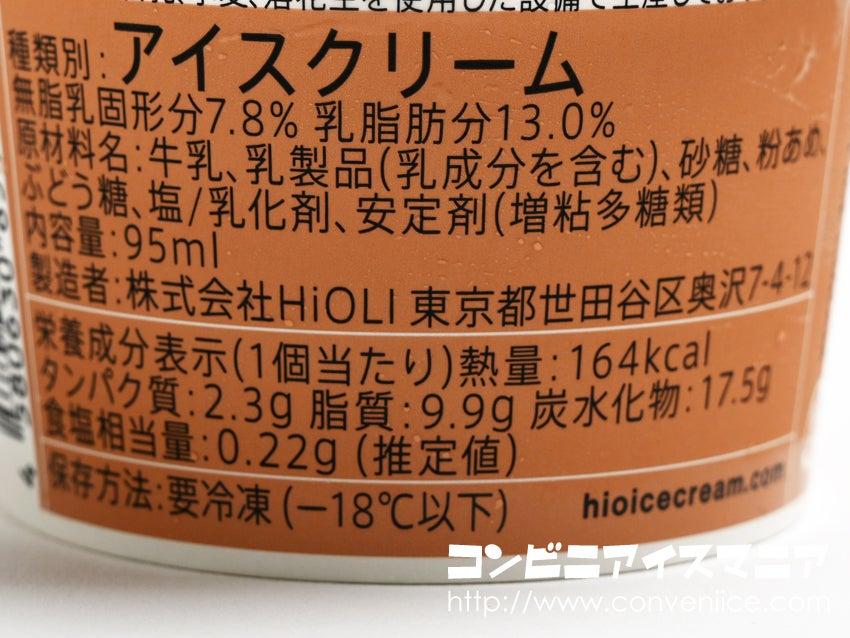 HiOアイスクリーム 塩キャラメル