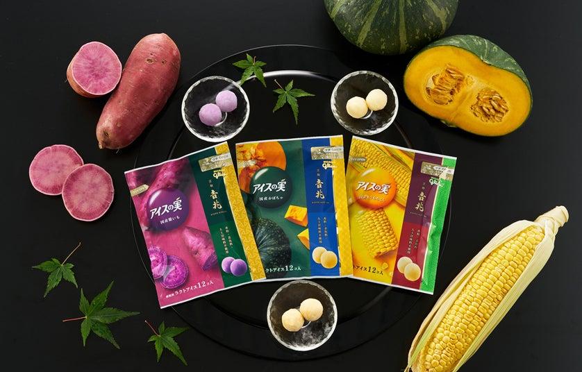 グリコ アイスの実 国産野菜シリーズ