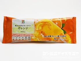 セブンプレミアム 果汁100%フルーツバー オレンジ