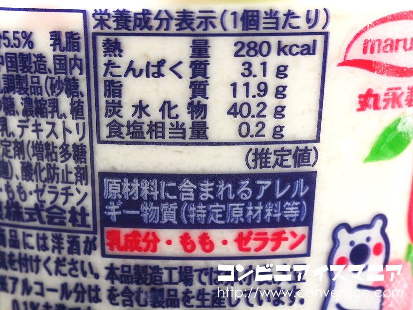 丸永製菓 ももしろくま