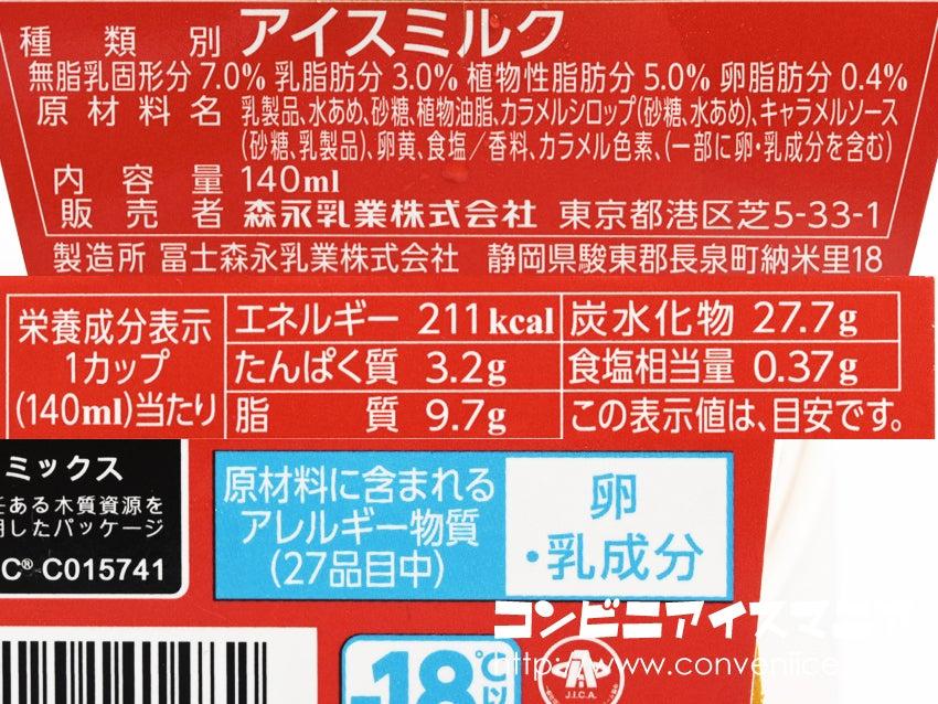 森永乳業 MOW (モウ) クラシックソルティーキャラメル
