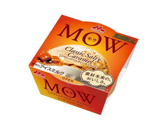 森永乳業 MOW(モウ) クラシックソルティ-キャラメル